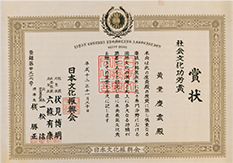 Social Culture Merit Award by the Japan Culture Promotion Society