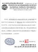 Certified free of microcystine by Institute of Fisheries Science, National Taiwan University